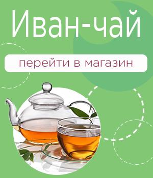 Купить Иван-чай из Кукуйки