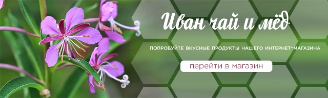 Иван-чай из деревни Кукуйка