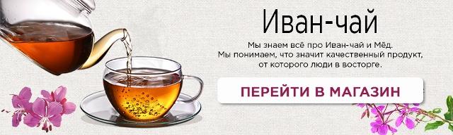 Купить Иван-чай