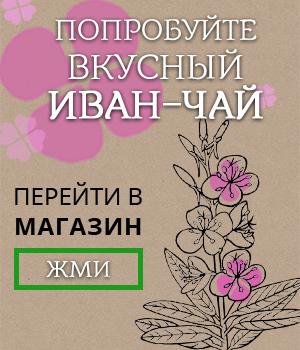Купить Иван-чай из Кукукйки