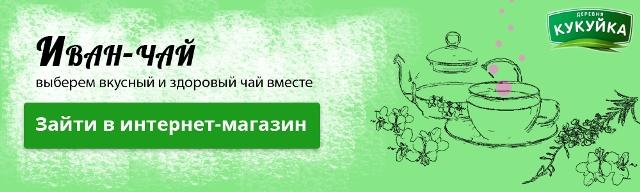 Иван-чай из деревни Кукуйка купить