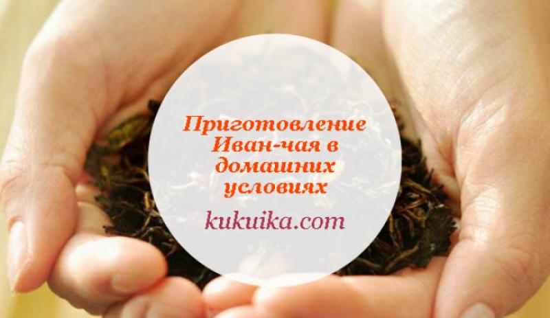 Приготовление Иван-чая в домашних условиях